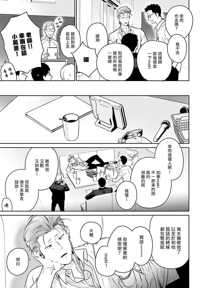 [Hiiragi Nozomu] Nakasete Yaru yo Yankee-kun   让你哭噢小混混 Ch. 1-4 [Chinese] [拾荒者汉化组] [Digital] 14