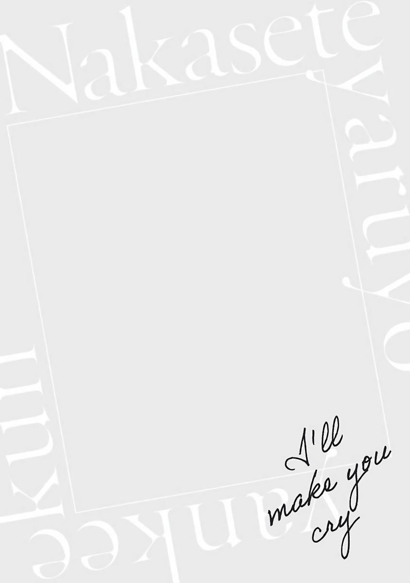 [Hiiragi Nozomu] Nakasete Yaru yo Yankee-kun   让你哭噢小混混 Ch. 1-4 [Chinese] [拾荒者汉化组] [Digital] 154