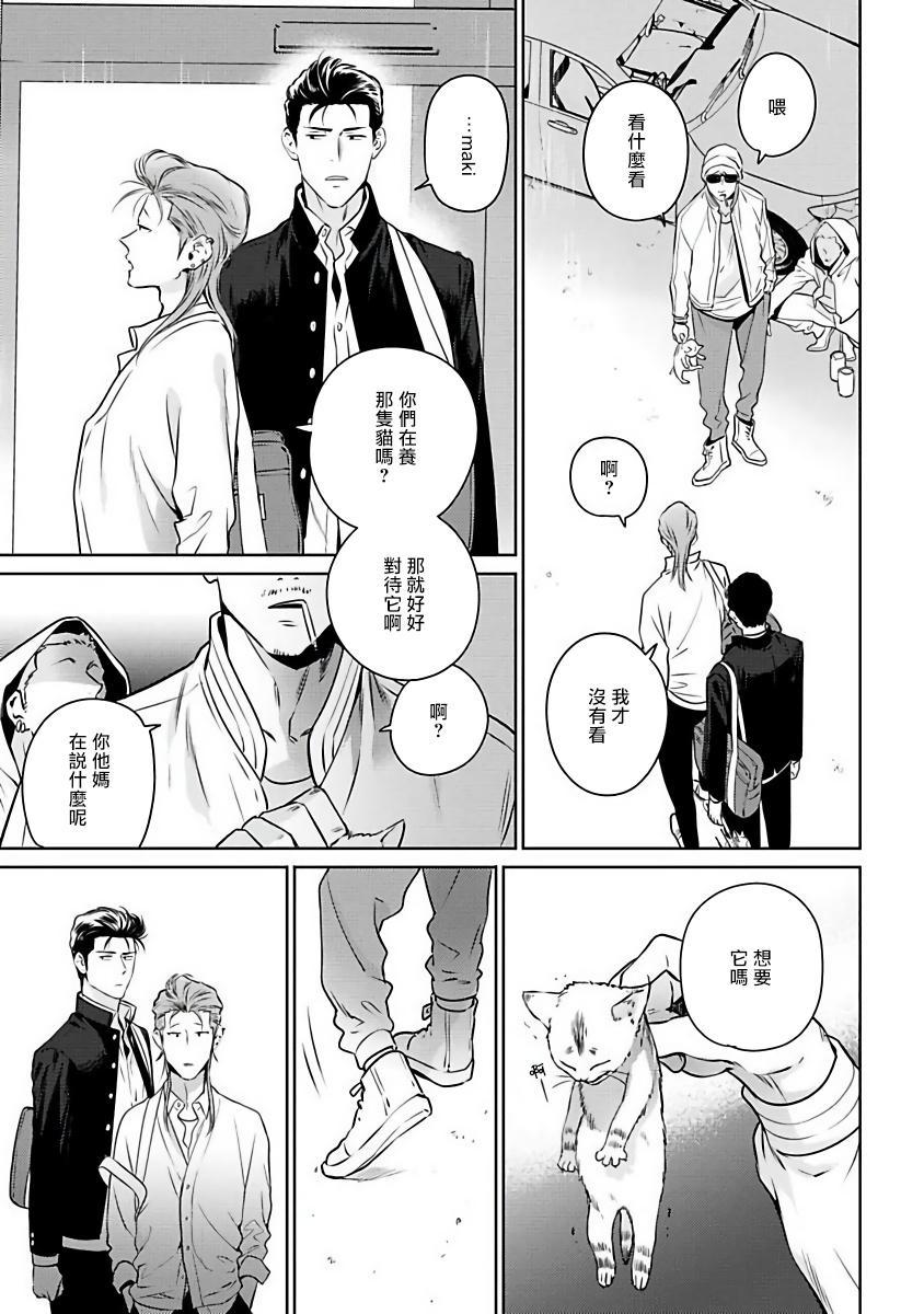 [Hiiragi Nozomu] Nakasete Yaru yo Yankee-kun   让你哭噢小混混 Ch. 1-4 [Chinese] [拾荒者汉化组] [Digital] 18