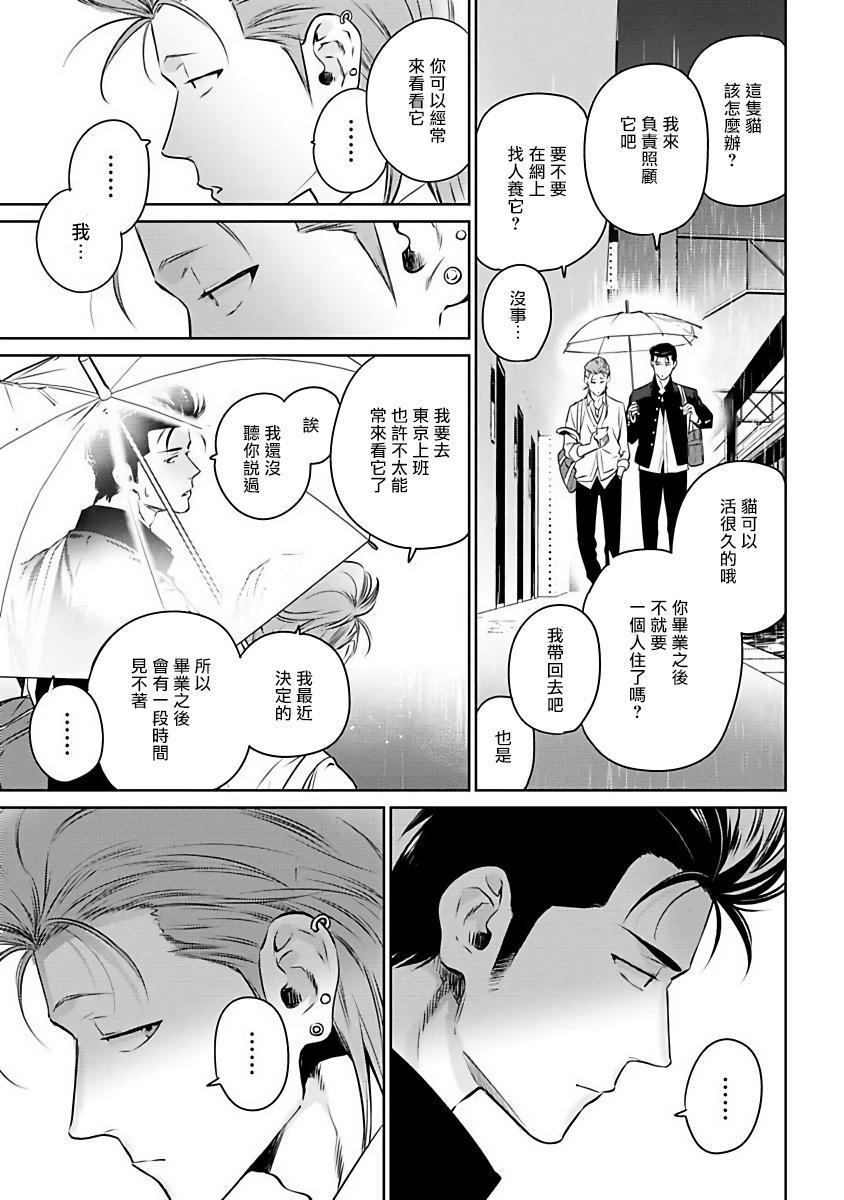 [Hiiragi Nozomu] Nakasete Yaru yo Yankee-kun   让你哭噢小混混 Ch. 1-4 [Chinese] [拾荒者汉化组] [Digital] 22