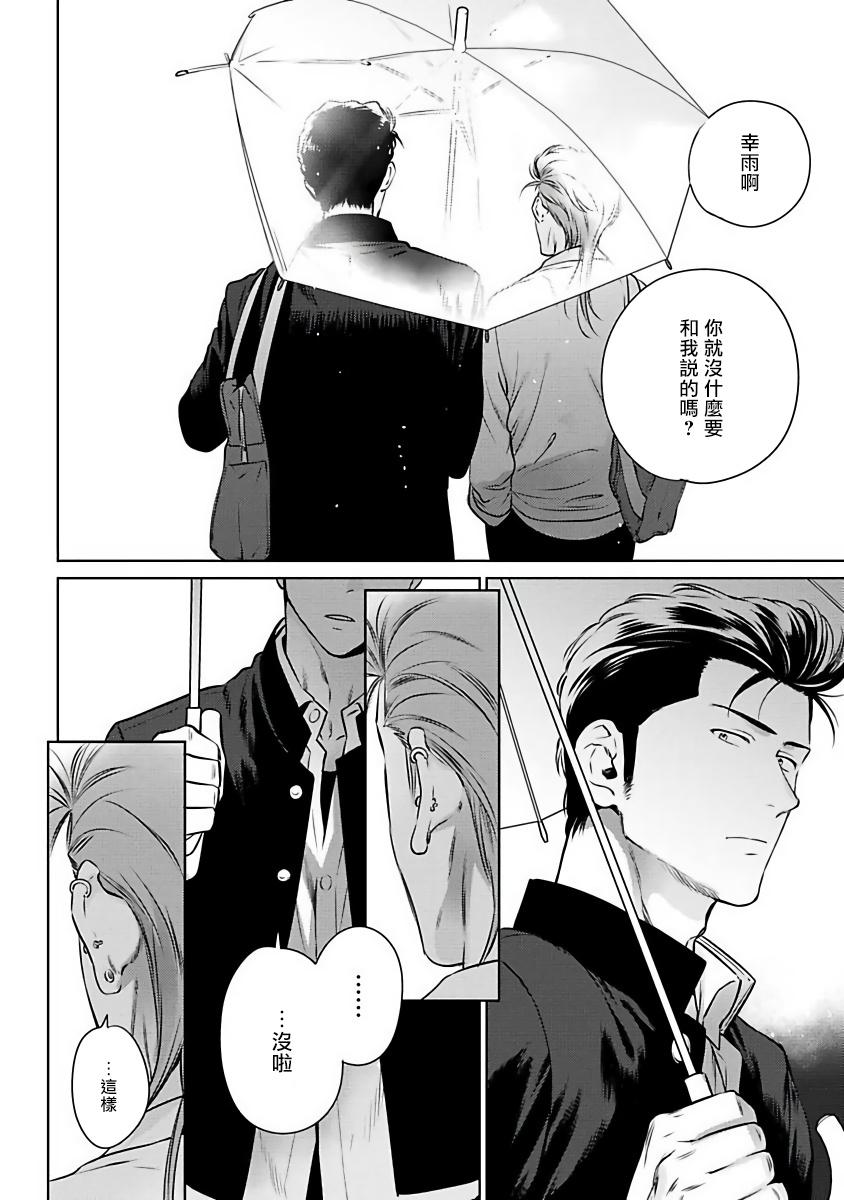 [Hiiragi Nozomu] Nakasete Yaru yo Yankee-kun   让你哭噢小混混 Ch. 1-4 [Chinese] [拾荒者汉化组] [Digital] 23