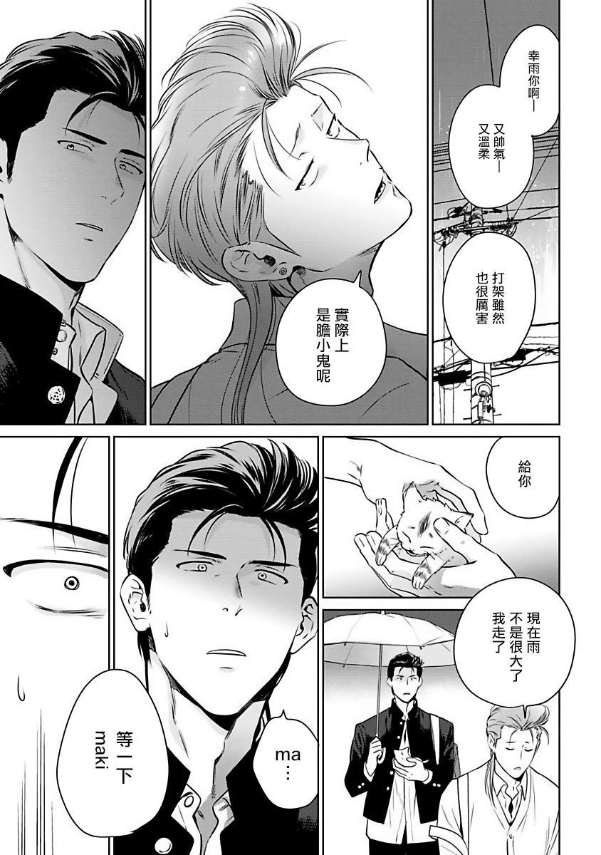 [Hiiragi Nozomu] Nakasete Yaru yo Yankee-kun   让你哭噢小混混 Ch. 1-4 [Chinese] [拾荒者汉化组] [Digital] 24