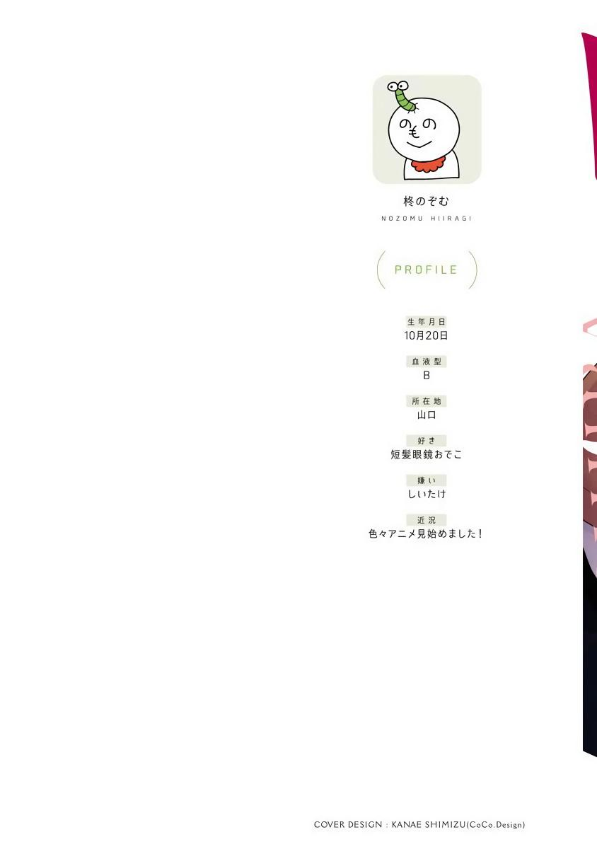[Hiiragi Nozomu] Nakasete Yaru yo Yankee-kun   让你哭噢小混混 Ch. 1-4 [Chinese] [拾荒者汉化组] [Digital] 2