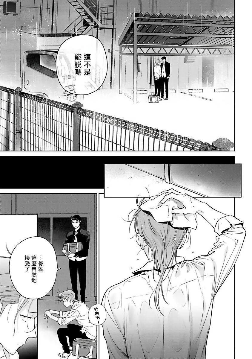 [Hiiragi Nozomu] Nakasete Yaru yo Yankee-kun   让你哭噢小混混 Ch. 1-4 [Chinese] [拾荒者汉化组] [Digital] 34