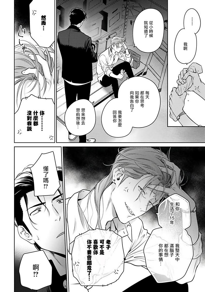 [Hiiragi Nozomu] Nakasete Yaru yo Yankee-kun   让你哭噢小混混 Ch. 1-4 [Chinese] [拾荒者汉化组] [Digital] 35