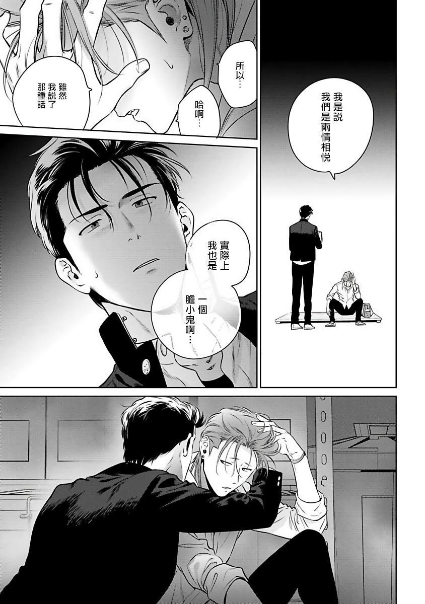 [Hiiragi Nozomu] Nakasete Yaru yo Yankee-kun   让你哭噢小混混 Ch. 1-4 [Chinese] [拾荒者汉化组] [Digital] 36