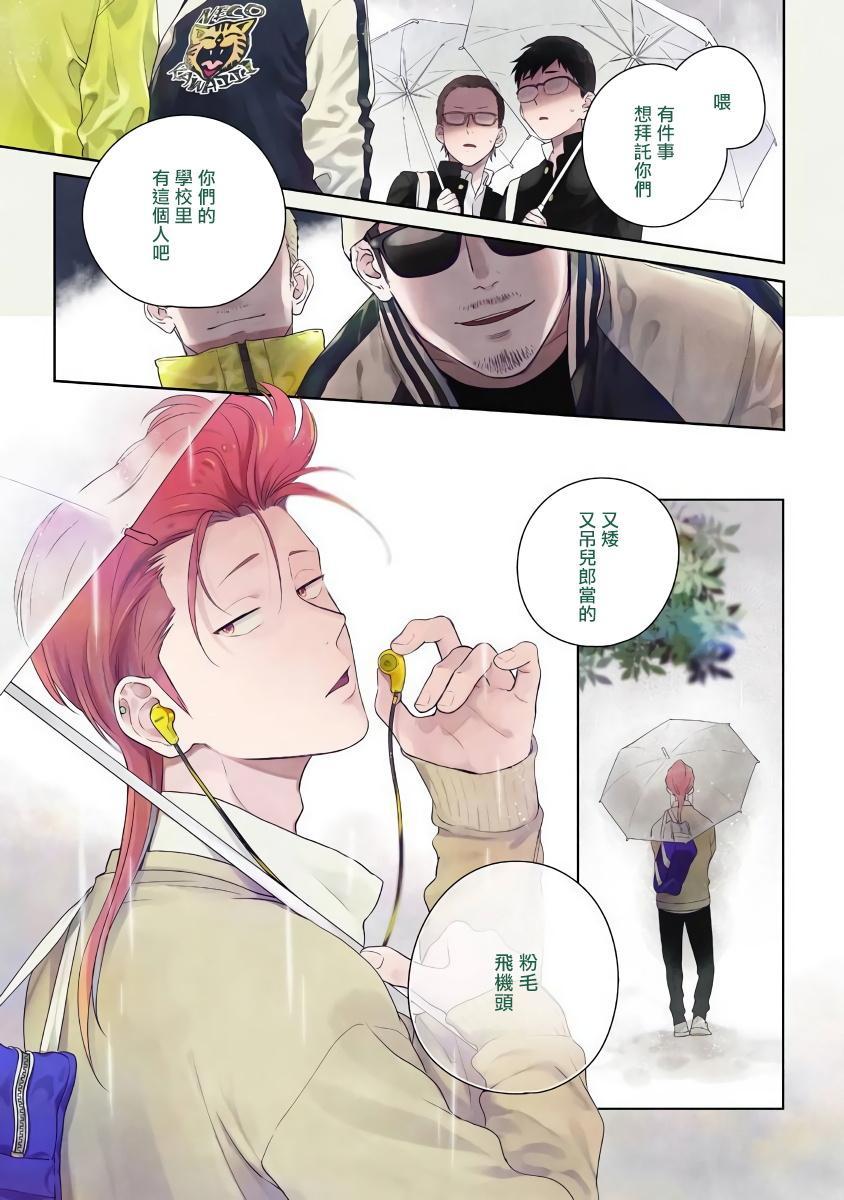 [Hiiragi Nozomu] Nakasete Yaru yo Yankee-kun   让你哭噢小混混 Ch. 1-4 [Chinese] [拾荒者汉化组] [Digital] 47