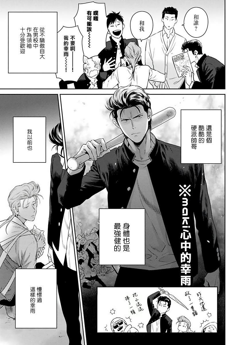 [Hiiragi Nozomu] Nakasete Yaru yo Yankee-kun   让你哭噢小混混 Ch. 1-4 [Chinese] [拾荒者汉化组] [Digital] 53