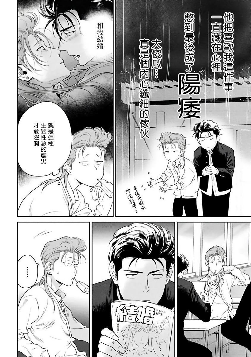 [Hiiragi Nozomu] Nakasete Yaru yo Yankee-kun   让你哭噢小混混 Ch. 1-4 [Chinese] [拾荒者汉化组] [Digital] 54