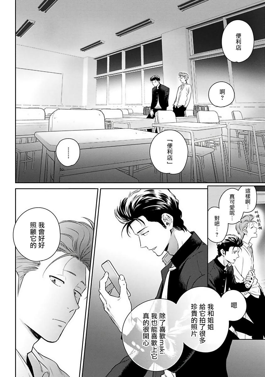 [Hiiragi Nozomu] Nakasete Yaru yo Yankee-kun   让你哭噢小混混 Ch. 1-4 [Chinese] [拾荒者汉化组] [Digital] 58