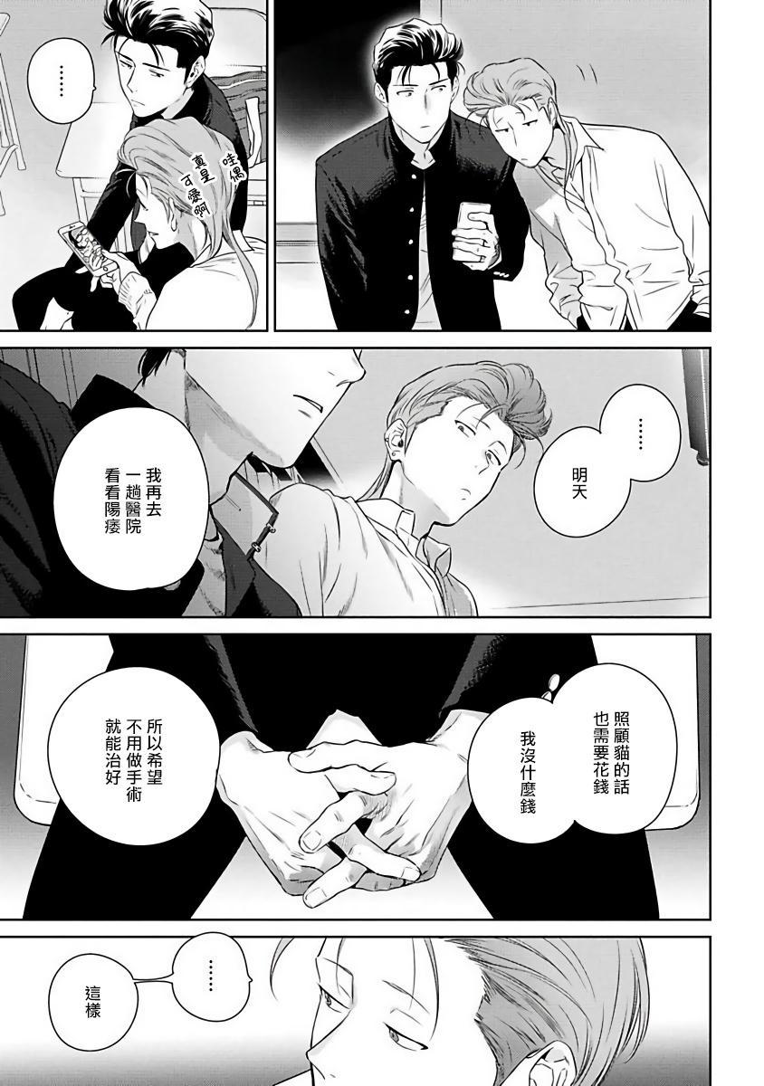 [Hiiragi Nozomu] Nakasete Yaru yo Yankee-kun   让你哭噢小混混 Ch. 1-4 [Chinese] [拾荒者汉化组] [Digital] 59