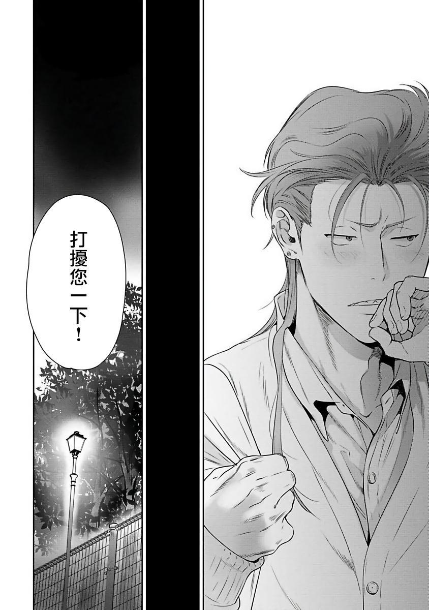 [Hiiragi Nozomu] Nakasete Yaru yo Yankee-kun   让你哭噢小混混 Ch. 1-4 [Chinese] [拾荒者汉化组] [Digital] 70