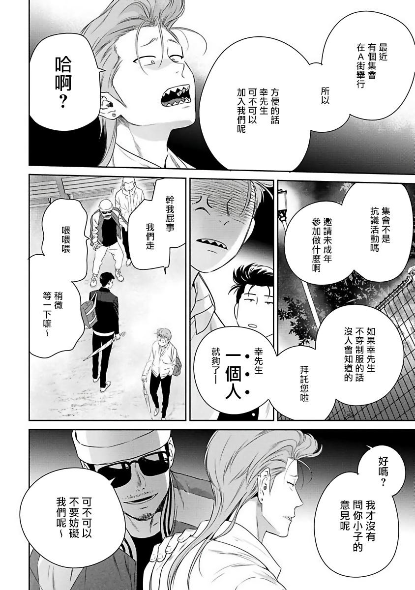 [Hiiragi Nozomu] Nakasete Yaru yo Yankee-kun   让你哭噢小混混 Ch. 1-4 [Chinese] [拾荒者汉化组] [Digital] 72