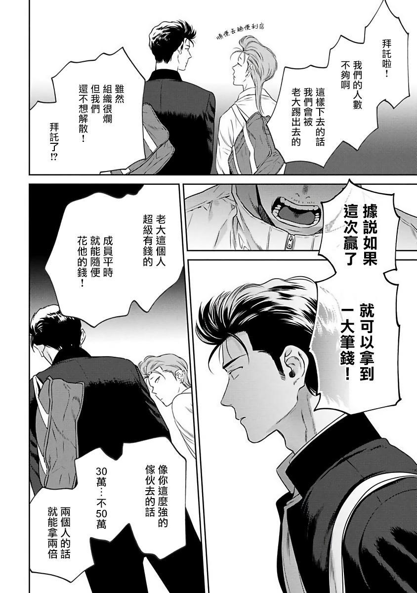 [Hiiragi Nozomu] Nakasete Yaru yo Yankee-kun   让你哭噢小混混 Ch. 1-4 [Chinese] [拾荒者汉化组] [Digital] 78