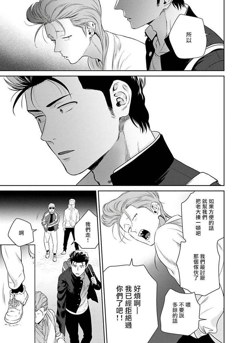 [Hiiragi Nozomu] Nakasete Yaru yo Yankee-kun   让你哭噢小混混 Ch. 1-4 [Chinese] [拾荒者汉化组] [Digital] 79