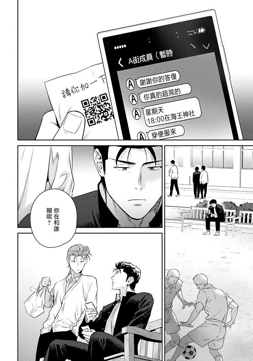 [Hiiragi Nozomu] Nakasete Yaru yo Yankee-kun   让你哭噢小混混 Ch. 1-4 [Chinese] [拾荒者汉化组] [Digital] 85