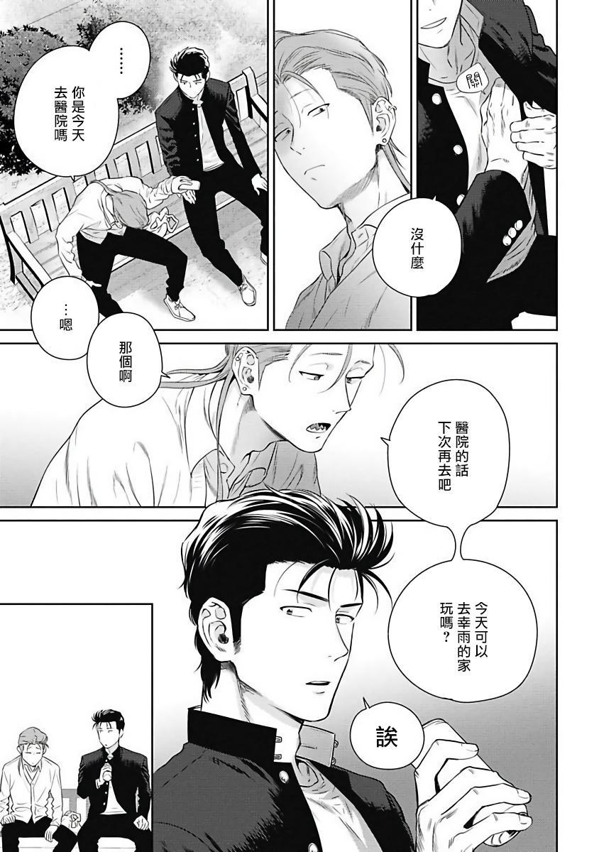 [Hiiragi Nozomu] Nakasete Yaru yo Yankee-kun   让你哭噢小混混 Ch. 1-4 [Chinese] [拾荒者汉化组] [Digital] 86