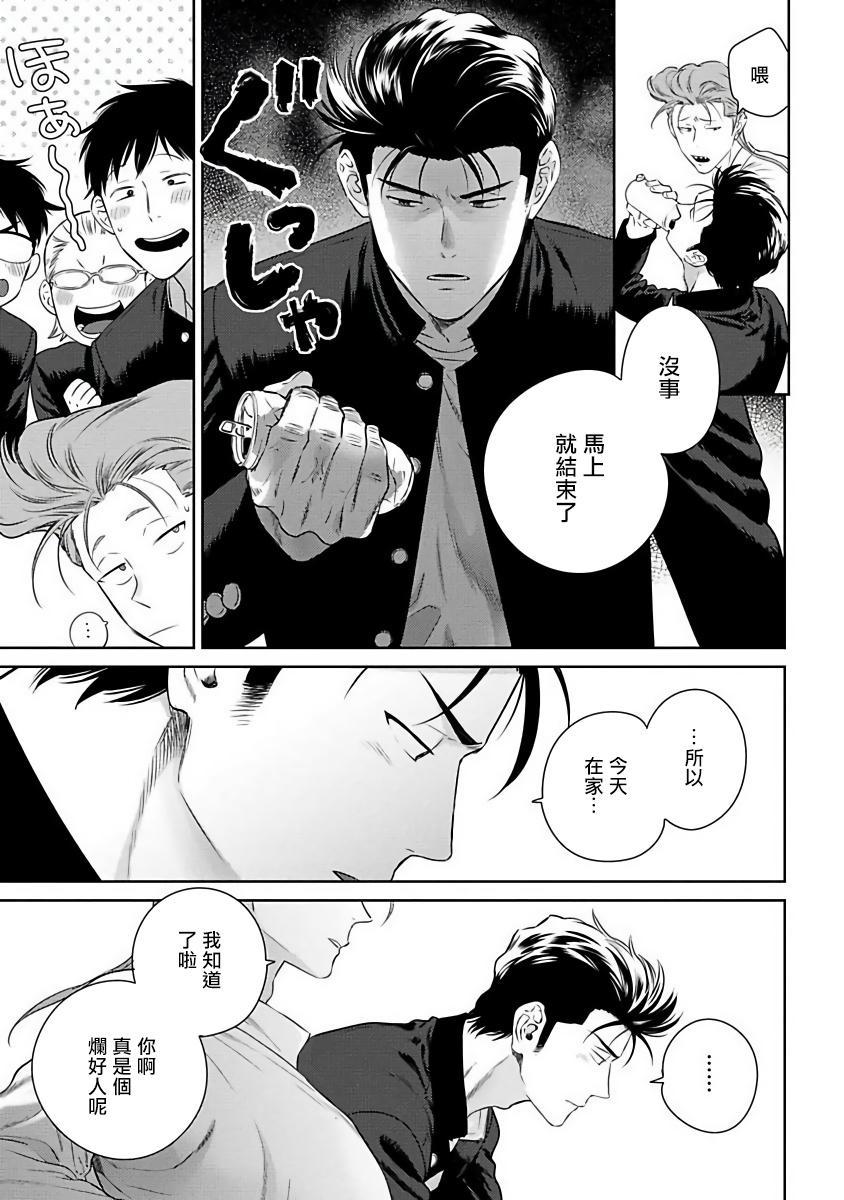 [Hiiragi Nozomu] Nakasete Yaru yo Yankee-kun   让你哭噢小混混 Ch. 1-4 [Chinese] [拾荒者汉化组] [Digital] 88