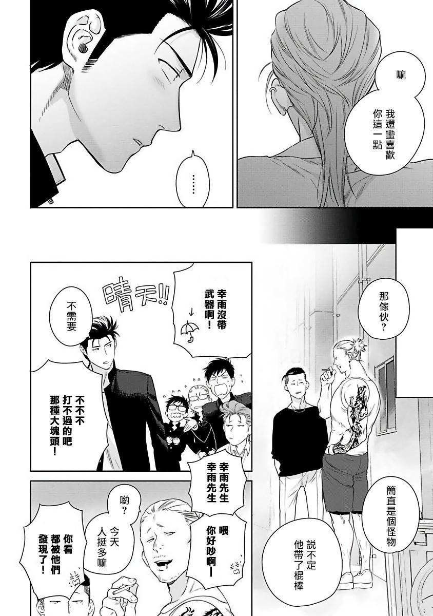[Hiiragi Nozomu] Nakasete Yaru yo Yankee-kun   让你哭噢小混混 Ch. 1-4 [Chinese] [拾荒者汉化组] [Digital] 89