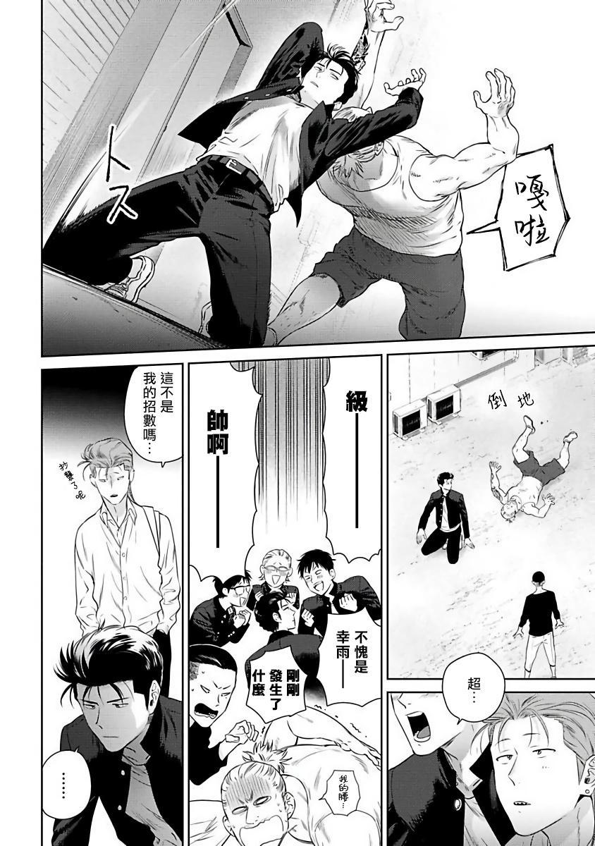 [Hiiragi Nozomu] Nakasete Yaru yo Yankee-kun   让你哭噢小混混 Ch. 1-4 [Chinese] [拾荒者汉化组] [Digital] 93