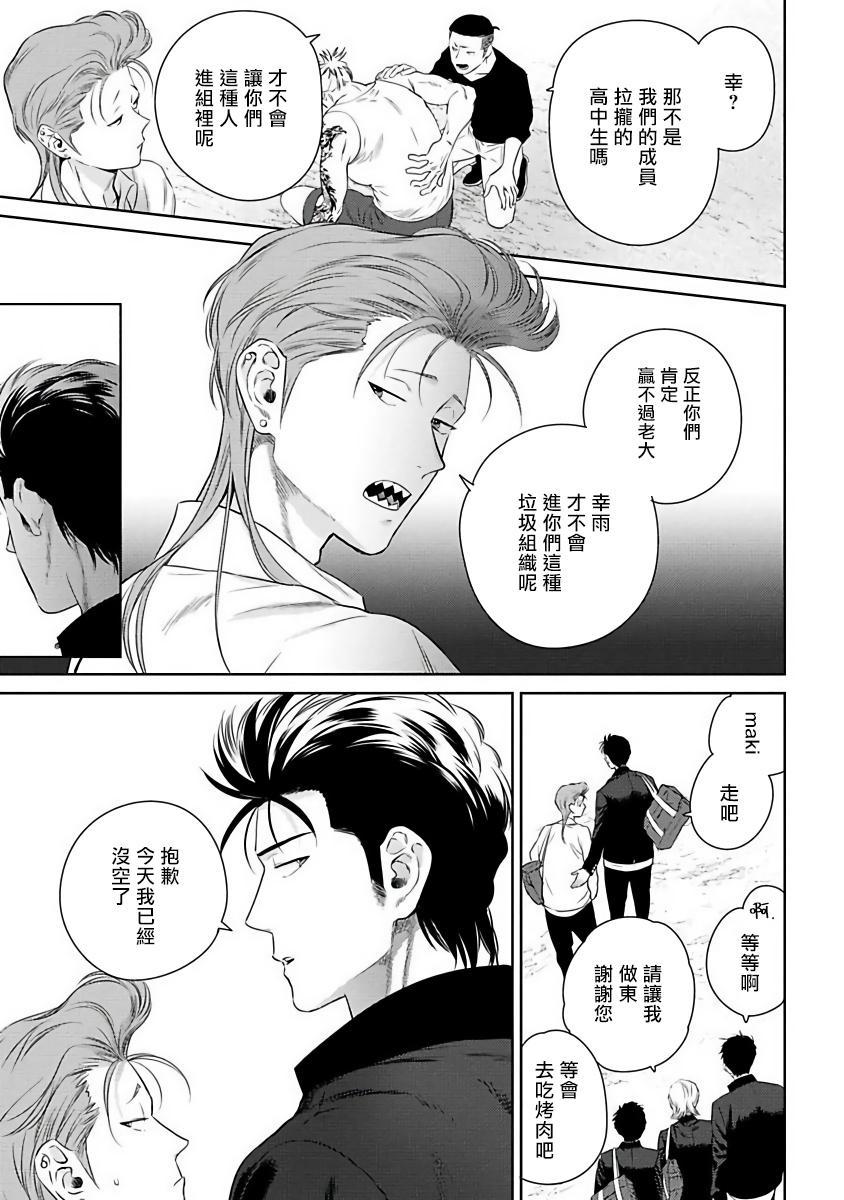 [Hiiragi Nozomu] Nakasete Yaru yo Yankee-kun   让你哭噢小混混 Ch. 1-4 [Chinese] [拾荒者汉化组] [Digital] 94