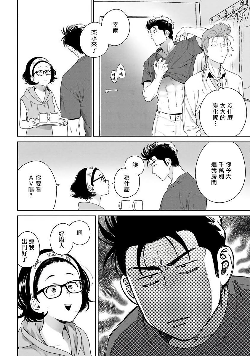[Hiiragi Nozomu] Nakasete Yaru yo Yankee-kun   让你哭噢小混混 Ch. 1-4 [Chinese] [拾荒者汉化组] [Digital] 97