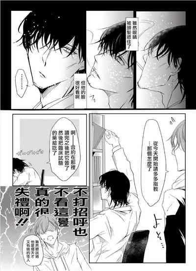 Sensei no Kenkyuu 01-05 9