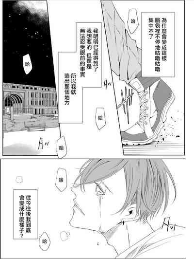 Sensei no Kenkyuu 01-05 1