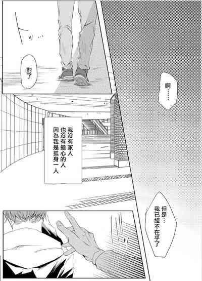 Sensei no Kenkyuu 01-05 2