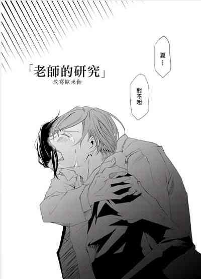 Sensei no Kenkyuu 01-05 3