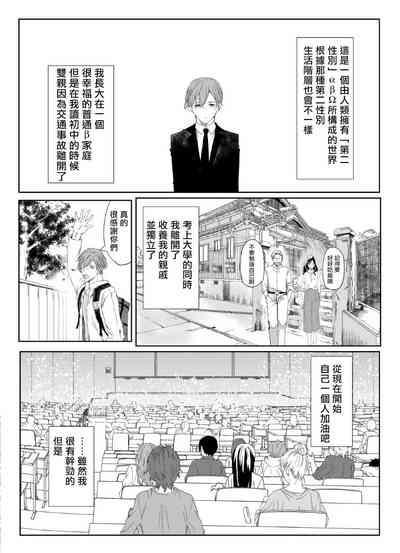 Sensei no Kenkyuu 01-05 4