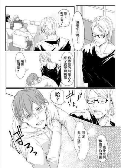 Sensei no Kenkyuu 01-05 5