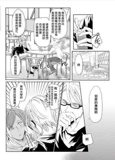 Sensei no Kenkyuu 01-05 6
