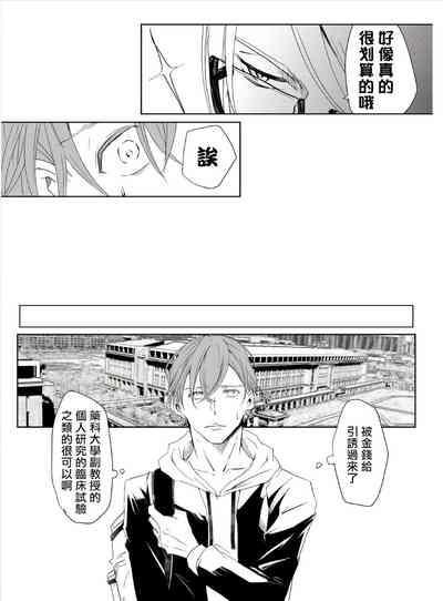 Sensei no Kenkyuu 01-05 7