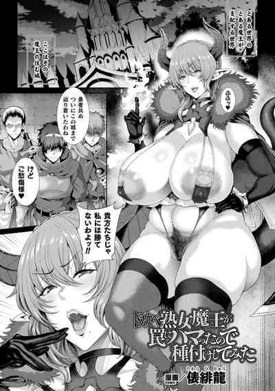 Dosukebe Jukujo Maou ga Wana ni Hamatta node Tanetsuke Shite Mita 0
