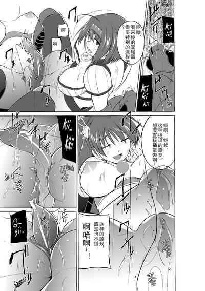 Futari no Oyuugi 4
