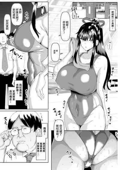 Mesu Is All Maso - Woman is masochist 6
