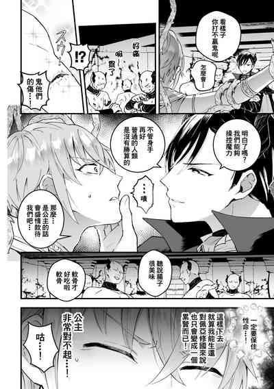 """Otoko Kishi ga """"Ku, Korose!"""" tte Iu kara Mesu Choukyou Shitemita Ch. 1 9"""