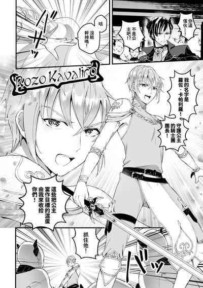 """Otoko Kishi ga """"Ku, Korose!"""" tte Iu kara Mesu Choukyou Shitemita Ch. 1 5"""