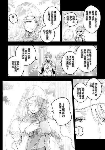 """Otoko Kishi ga """"Ku, Korose!"""" tte Iu kara Mesu Choukyou Shitemita Ch. 1 7"""