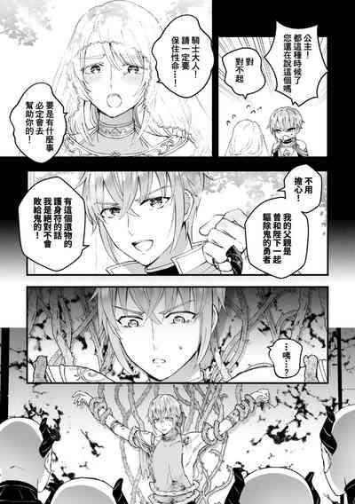 """Otoko Kishi ga """"Ku, Korose!"""" tte Iu kara Mesu Choukyou Shitemita Ch. 1 8"""