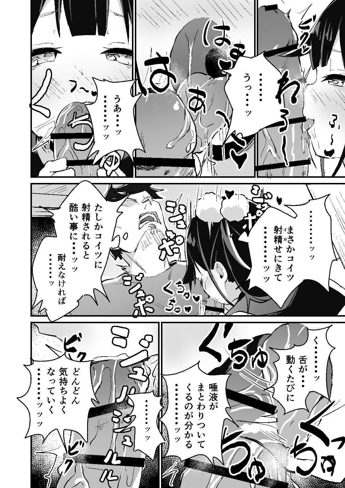 Mesugaki Spot 9