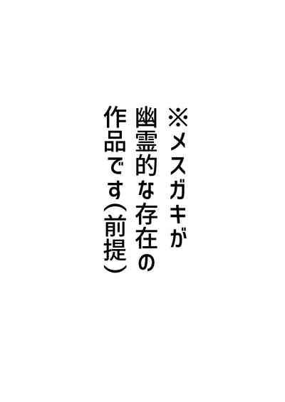 Mesugaki Spot 1