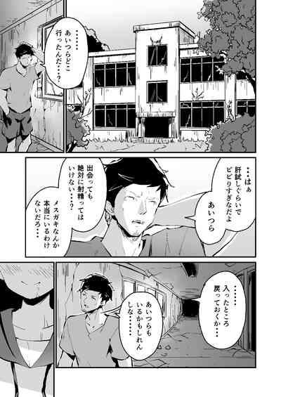 Mesugaki Spot 2