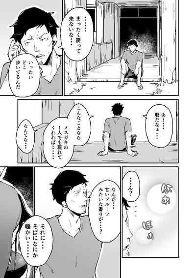 Mesugaki Spot 4