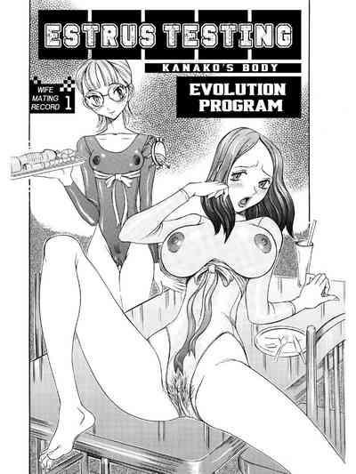 Estrus Testing Kanako's Body Evolution Program 4