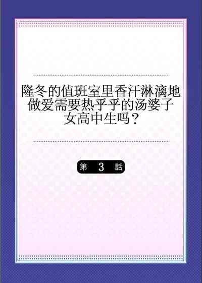 Mafuyu no Shukuchoku-shitsu de Asedaku Ecchi〜Hokahoka Yutanpo JK Ikagadesu ka?(3) 1