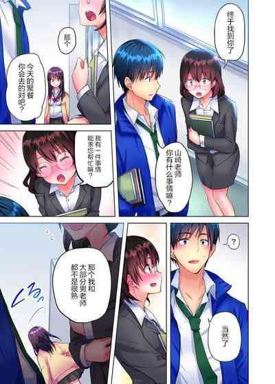 Mafuyu no Shukuchoku-shitsu de Asedaku Ecchi〜Hokahoka Yutanpo JK Ikagadesu ka?(3) 6