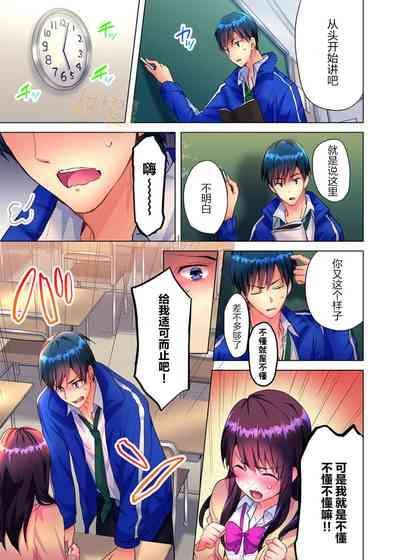 Mafuyu no Shukuchoku-shitsu de Asedaku Ecchi〜Hokahoka Yutanpo JK Ikagadesu ka?(3) 8