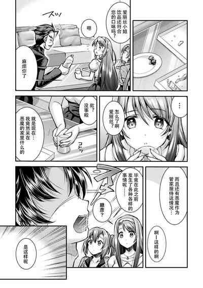 Choukou Shinki IxsealTHE COMIC 01 7
